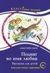 Подвиг во имя любви. Рассказы для детей. Книга для чтения с заданиями. Лексический минимум — 2300 слов (B1)