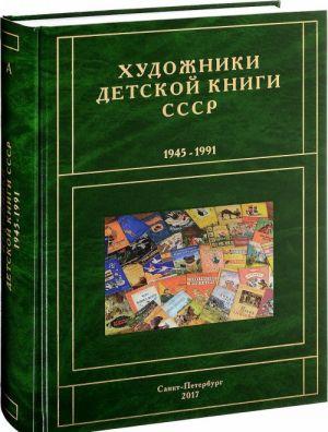 Khudozhniki detskoj knigi SSSR. 1945-1991. Tom 1. Bukva A