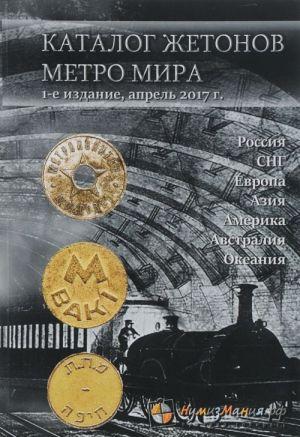 Katalog zhetonov metro mira