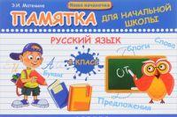 Russkij jazyk. 4 klass. Pamjatka