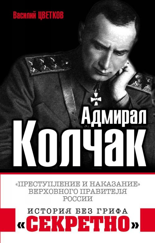 Адмирал Колчак. ?Преступление и наказание? Верховного правителя России