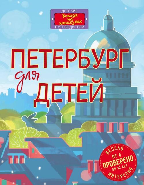Петербург для детей. (от 6 до 12 лет)