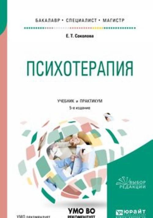 Psikhoterapija. Uchebnik i praktikum dlja bakalavriata, spetsialiteta i magistratury