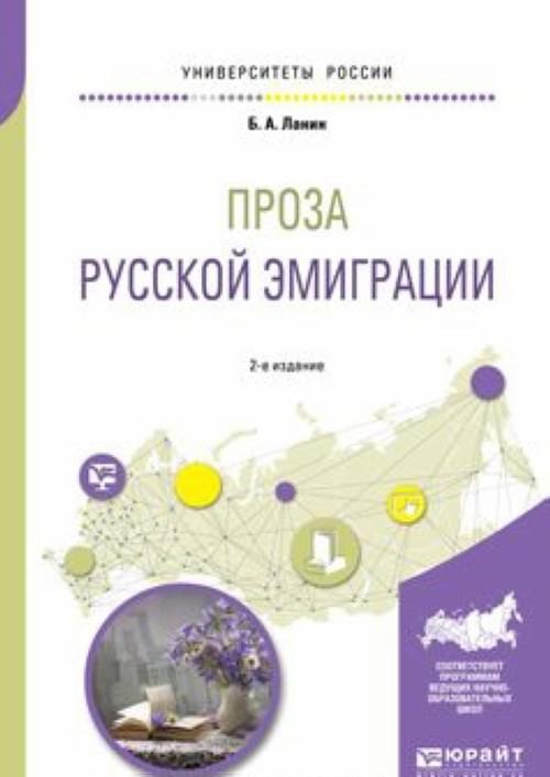 Proza russkoj emigratsii. Uchebnoe posobie dlja vuzov