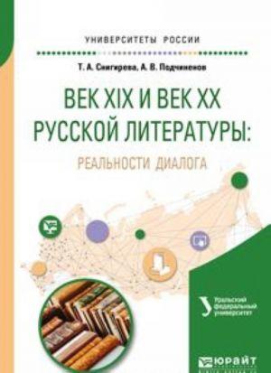 Vek XIX i vek XX russkoj literatury: realnosti dialoga. Uchebnoe posobie dlja vuzov