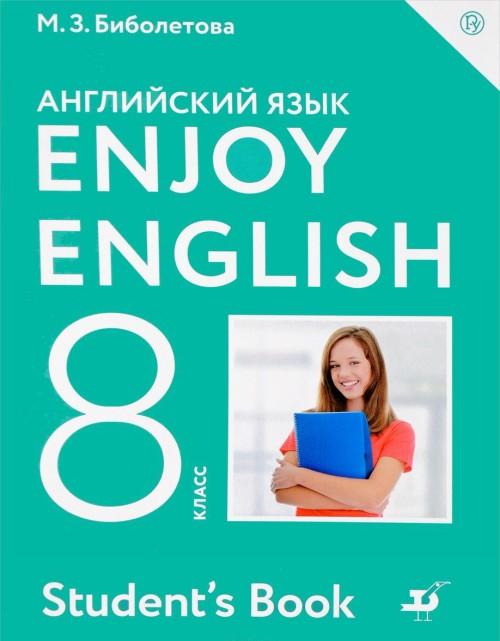 Enjoy English 8: Student's Book/ Английский язык. 8 класс. Учебник