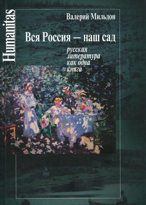 Vsja Rossija-nash sad (russkaja literatura kak odna kniga)