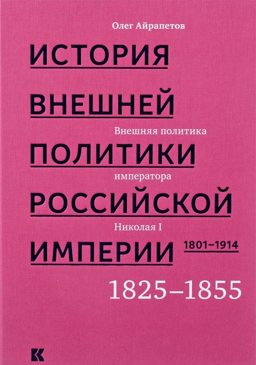 Istorija vneshnej politiki Ros.imperii.1801-1914.V4t.T.2.Vnesh.polit.imp.Nikolaja I.