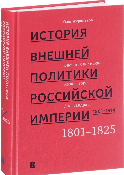 Istorija vneshnej politiki Rossijskoj imperii.T.1.1801-1914.V 4t.