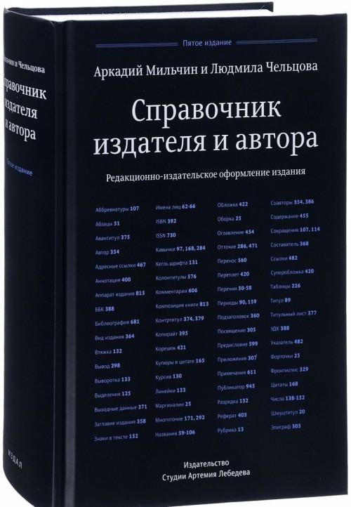 Spravochnik izdatelja i avtora (5-e izd.)