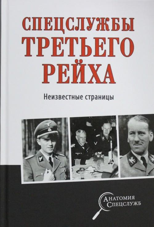 Спецслужбы Третьего рейха. Неизвестные страницы