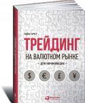 Trejding na valjutnom rynke dlja nachinajuschikh