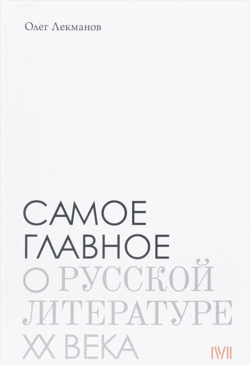 Samoe glavnoe:O russkoj literature XX veka