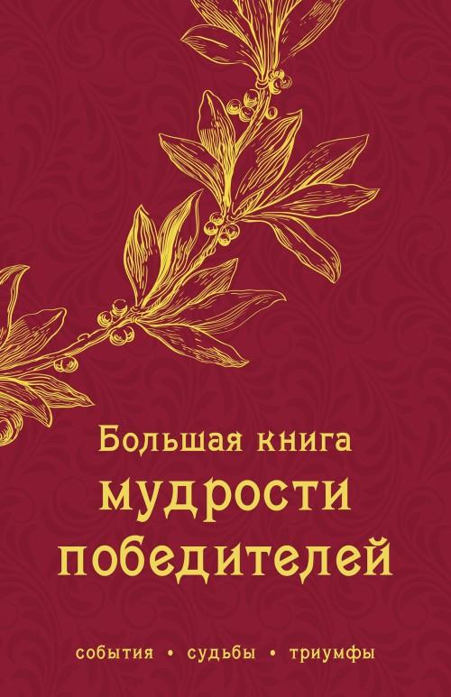 Bolshaja kniga mudrosti pobeditelej