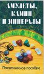 Amulety, kamni i mineraly. Prakticheskoe posobie