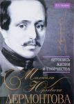 Letopis zhizni i tvorchestva Mikhaila Jurevicha Lermontova
