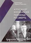 Aleksandr Vvedenskij. Ravnene na smert