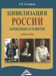 Tsivilizatsija Rossii. Zarozhdenie i razvitie