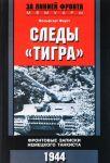 """Sledy """"Tigra"""". Frontovye zapiski nemetskogo tankista.1944"""