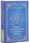 Orakul Solnechnogo i Lunnogo Lotosa. Tselitelnye karty (+ 84 karty)