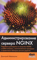 Administrirovanie servera NGINX. Podrobnoe rukovodstvo po nastrojke NGINX v ljuboj situatsii, s mnogochislennymi primerami i spravochnymi tablitsami dlja vsekh direktiv