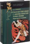 Russkaja zhestikuljatsija s lingvisticheskoj tochki zrenija. Korpusnye issledovanija
