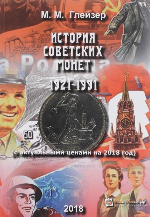 Istorija Sovetskikh Monet 1921-1991 (s aktualnymi tsenami na 2018 god)
