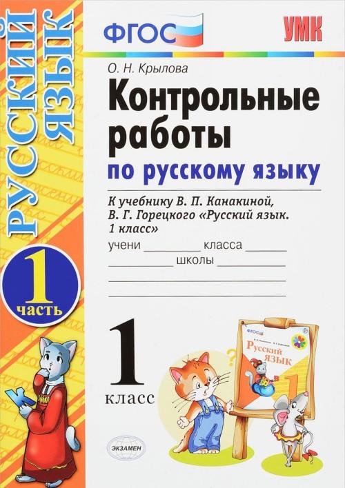 Russkij jazyk. 1 klass. Kontrolnye raboty. V 2 chastjakh. Chast 1. K uchebniku V. P. Kanakinoj, V. G. Goretskogo