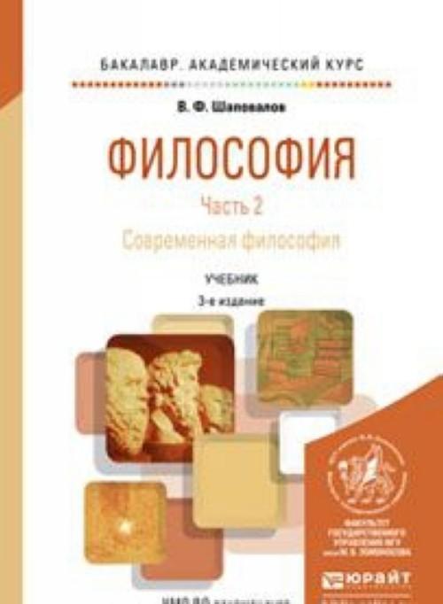 Filosofija v 2 ch. chast 2. sovremennaja filosofija 3-e izd., ispr. i dop. uchebnik dlja akademicheskogo bakalavriata