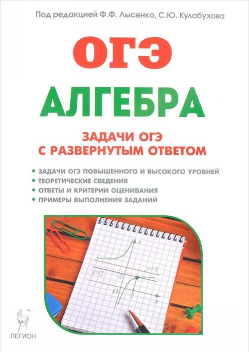 Algebra. 9 klass. Zadachi OGE s razvernutym otvetom