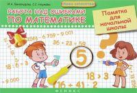 Rabota nad oshibkami po matematike. Pamjatka dlja nachalnoj shkoly