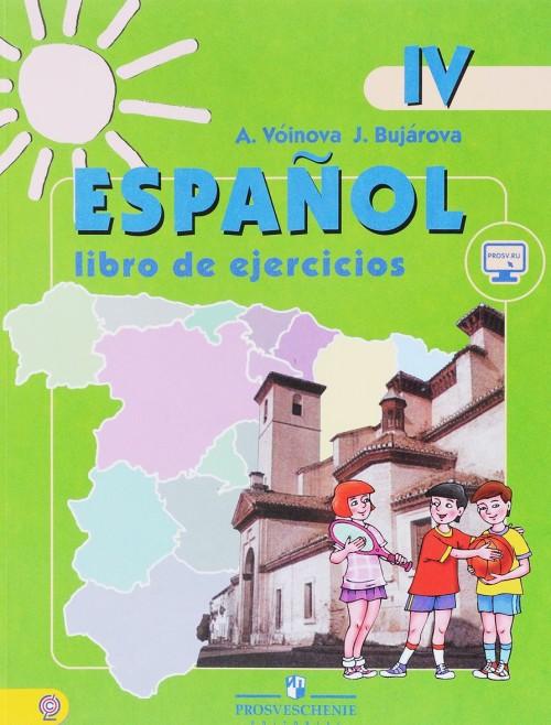 Испанский язык. 4 класс. Рабочая тетрадь. Учебное пособие