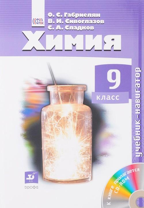 Khimija. 9 klass. Uchebnik (+ CD)