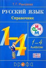 Русский язык. 1-4 классы. Справочник