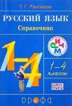 Russkij jazyk. 1-4 klassy. Spravochnik