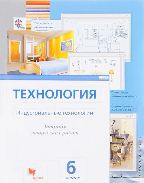 Tekhnologija. Industrialnye tekhnologii. 6 klass. Tetrad tvorcheskikh rabot