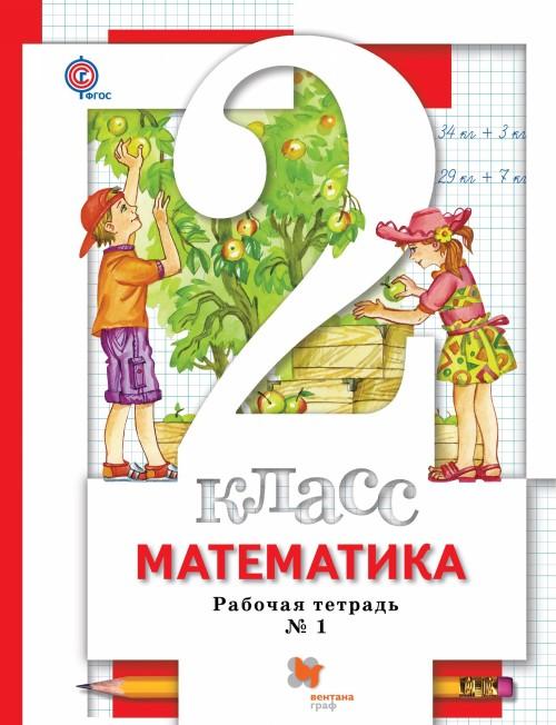 Matematika. 2klass. Rabochaja tetrad №1