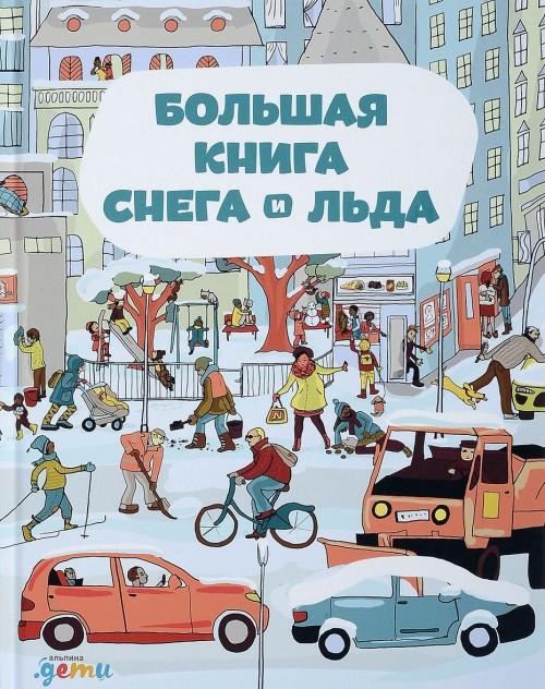 Bolshaja kniga snega i lda