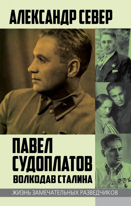 Pavel Sudoplatov. Volkodav Stalina