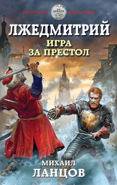 Lzhedmitrij. Igra za prestol