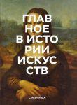 Glavnoe v istorii iskusstv. Kljuchevye raboty, temy, napravlenija, tekhniki