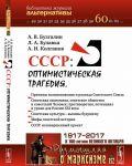 SSSR. Optimisticheskaja tragedija