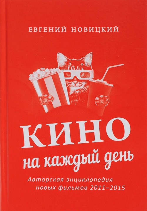 Kino na kazhdyj den. Avtorskaja entsiklopedija novykh filmov, 2011–2015