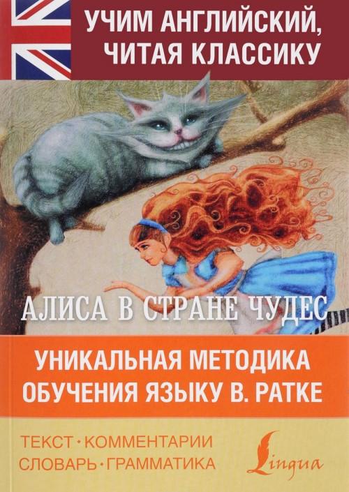 Alisa v strane chudes. Unikalnaja metodika obuchenija jazyku V.Ratke