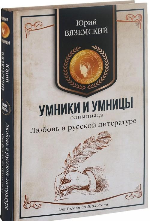 Ljubov v russkoj literature. Ot Gogolja do Sholokhova