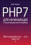 PHP7 dlja nachinajuschikh