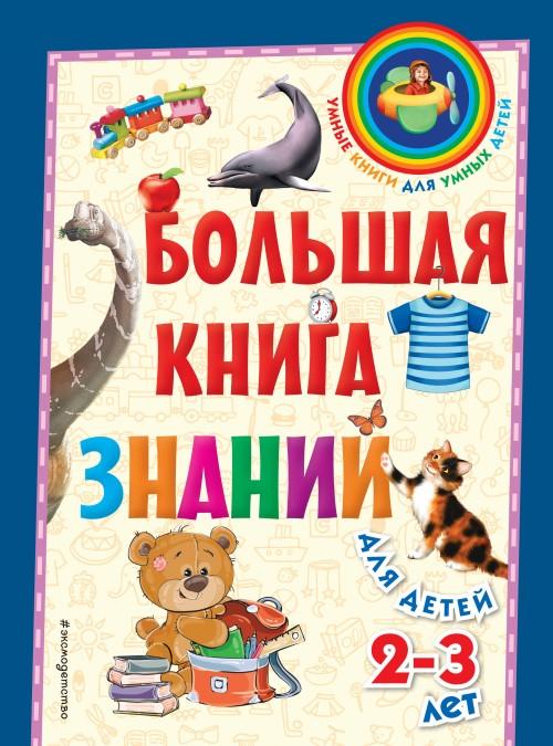 Bolshaja kniga znanij: dlja detej 2-3 let