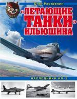 """""""Letajuschie tanki"""" Iljushina. Nasledniki Il-2"""