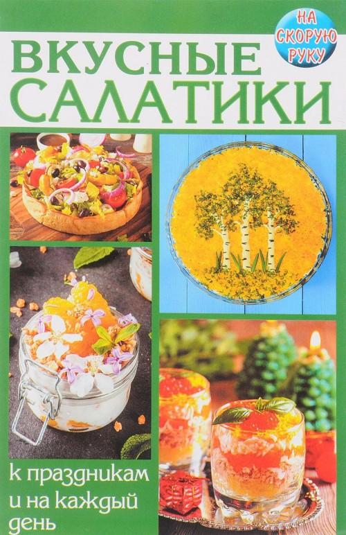 Вкусные салатики.К праздникам и на каждый день