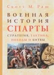 Военная история Спарты: стратегия, тактика, походы и битвы (550-362 гг. до н.э.)